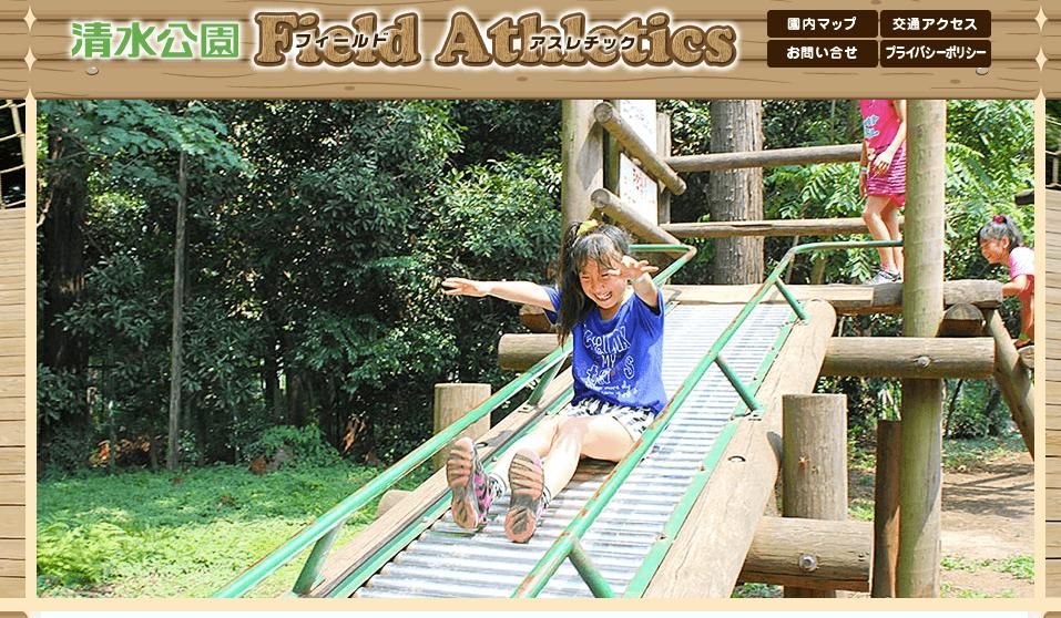 shimizu-park1
