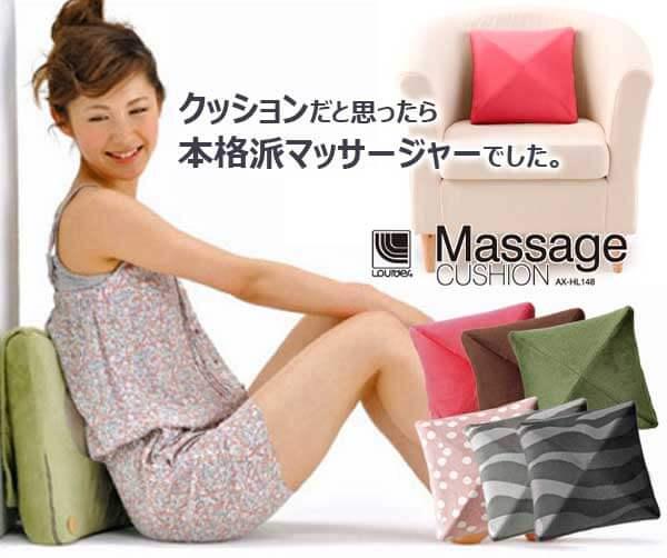 massagecushion