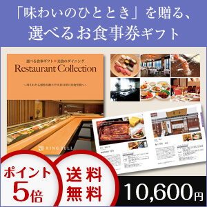 restaurantgift