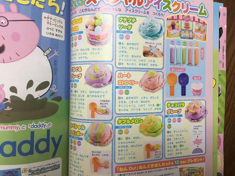 アレンジアイスクリームの作り方