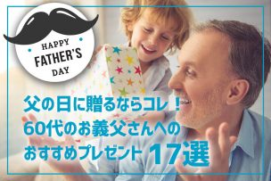 fathersdaypresentformil
